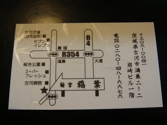 稲葉41.jpg