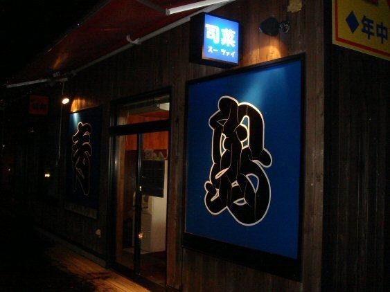 青島ラーメン3.jpg