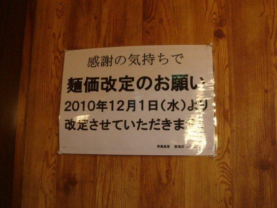 青島ラーメン4.jpg