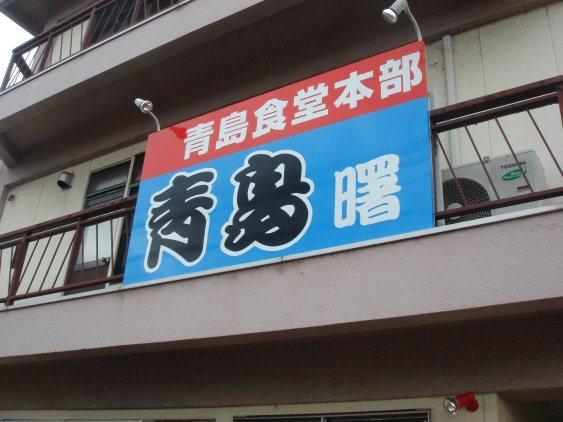 青島食堂本部1.jpg