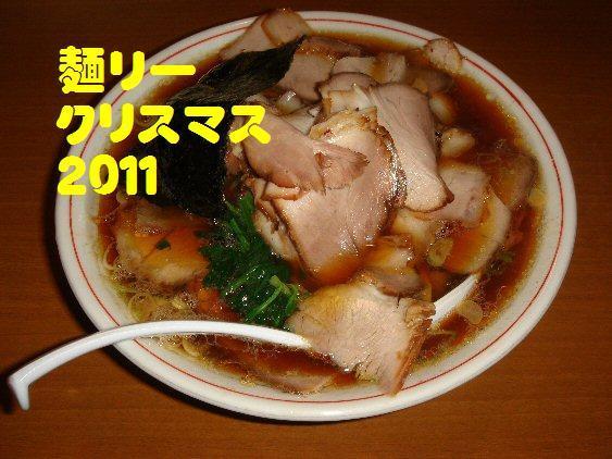 麺リークリスマス1.JPG