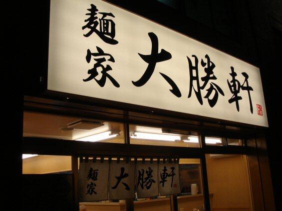麺屋大勝軒1.jpg