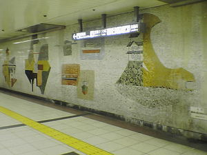 東山線名古屋駅壁画.jpg
