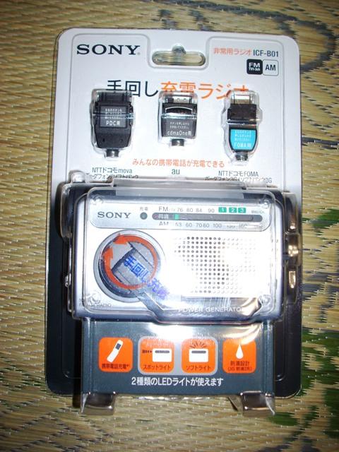 手回し充電ラジオ.jpg