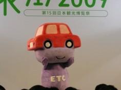 NEXCO中日本:ETCつけてケロちゃん