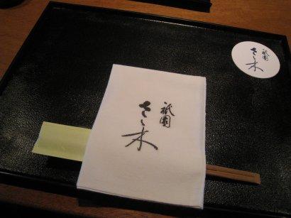 Sasaki _2010_0123 (1).JPG