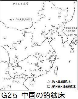 B25中国鉛鉱床.jpg