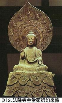 D12法隆寺薬師像.jpg