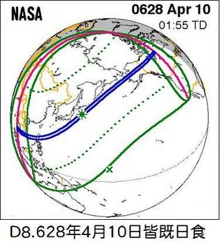D8.日食NASA.jpg