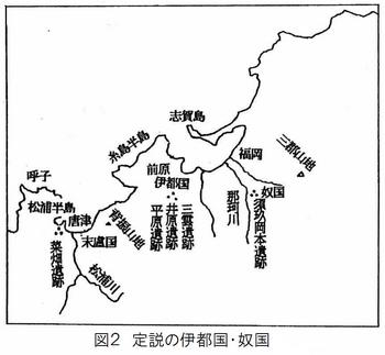 図2定説伊都国.jpg