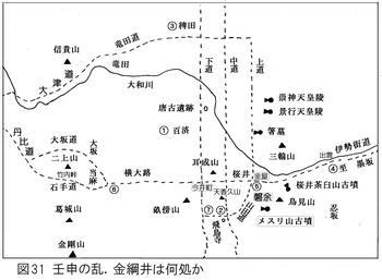図31壬申の乱.jpg