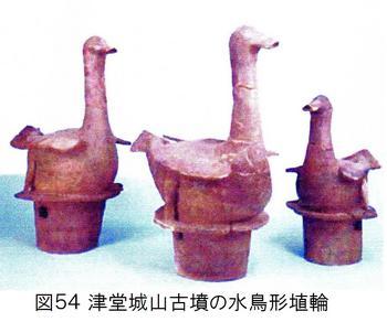 図54水鳥埴輪.jpg