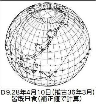 D9推古日食.jpg