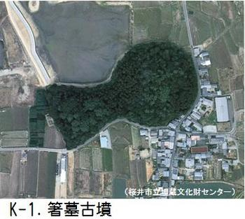 K1箸墓古墳.jpg