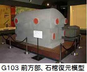 G103 仁徳天皇陵石棺.jpg