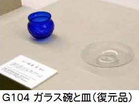 G104 仁徳天皇陵ガラス.jpg