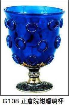 G108 正倉院紺瑠璃杯.jpg