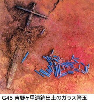 G45 吉野ヶ里ガラス管玉.jpg