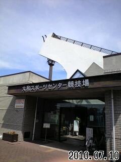 100710_0931大和スポーツセンター競技場.jpg