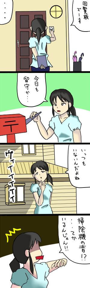 ご近所物語.jpg