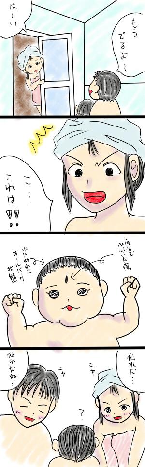 仙水.jpg