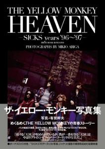 heaven_hyo1-212x300.jpg