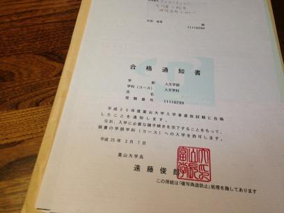 富山 大学 合格 発表 国公立大学合格発表日一覧 大学受験予備校