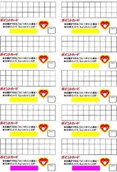 ポイントカード(ハンコ欄)1.jpg