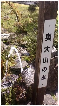 奥大山の水.jpg