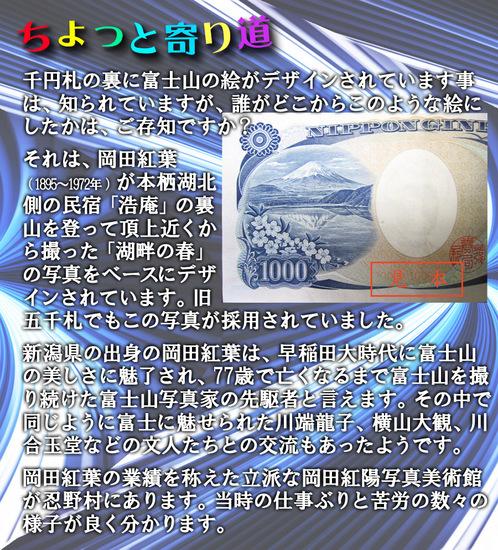 ちょっと寄り道 神秘の湖 本栖湖からの端麗な富士.jpg