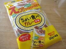 ちょい食べカレー.JPG