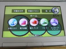 タッチソフト.JPG