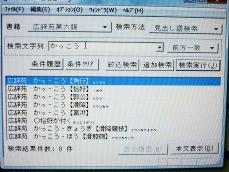 検索結果!.JPG
