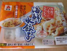 海鮮水餃子.JPG