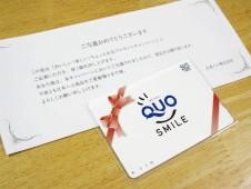 QUOカード.JPG