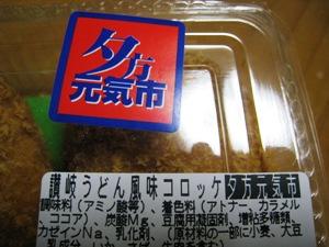 讃岐うどん風味コロッケ.jpg