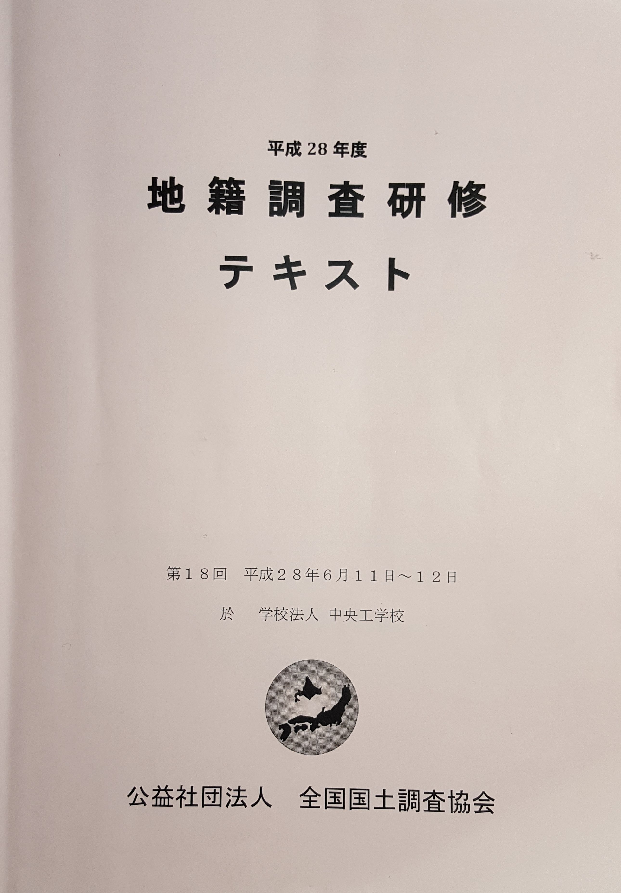 地籍調査研修テキスト.jpg