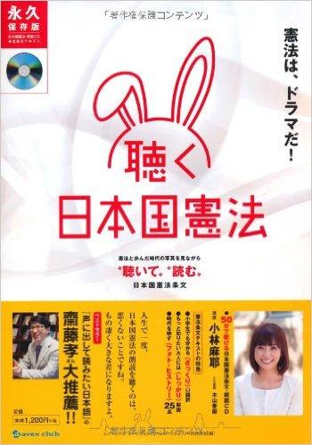 聞く日本国憲法.jpg
