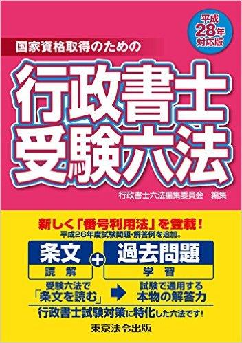 行政書士受験六法.jpg