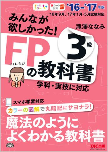FP3級教科書.jpg