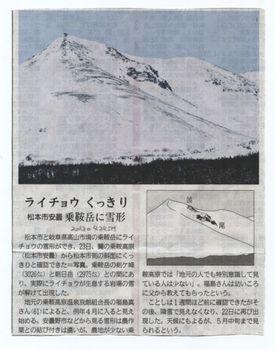 20130424信毎(乗鞍岳)結果.jpg