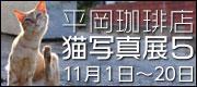 2010平コーバナー.jpg
