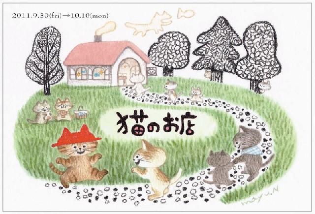 2011ねこのみせ表.jpg