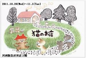 2011川西阪急猫のお店.jpg