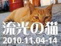 ばんさん2010バナー.jpg