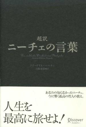 超訳 ニーチェの言葉.jpg