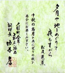 松尾芭蕉 句.jpg
