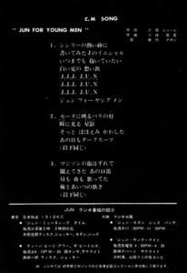 JUNラジオ番組.jpg