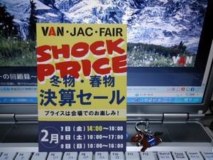 VAN・JAC・FAIR 2014 February.jpg