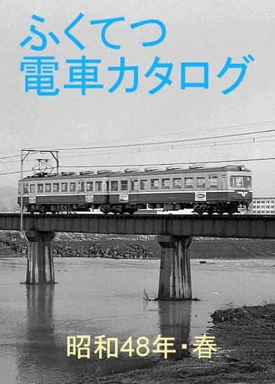 48福井鉄道タイトルR.jpg